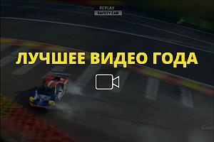 WEC Самое интересное Видео года №53: вылет Штефана Мюкке в «Радийон»