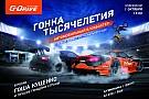 """Россия G-Drive проведёт премьеру автоблокбастера """"Гонка тысячелетия"""""""