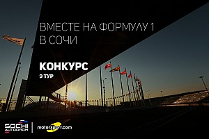 Конкурс: вместе на Формулу 1 в Сочи. IX тур