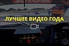 General Видео года №59: горящий Lotus путешествует по трассе