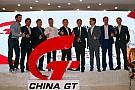 2016China GT中国超级跑车锦标赛新闻发布会在京召开