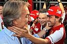 Монтедземоло: Фернандо – лучший гонщик в мире