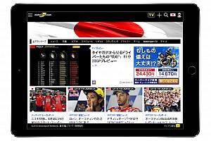 Motorsport.com - JAPONYA Uzakdoğu'da resmi olarak açıldı