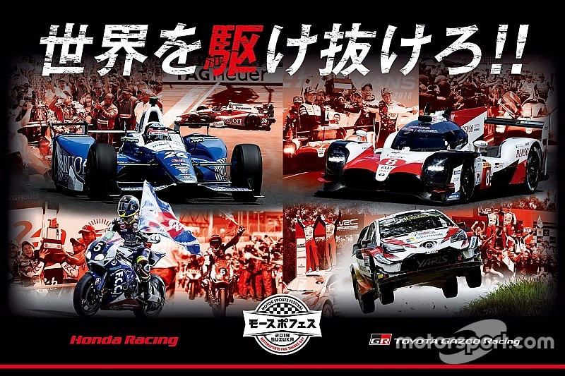 モースポフェス2019 SUZUKAで先着限定で特製レジャーシートをGET!