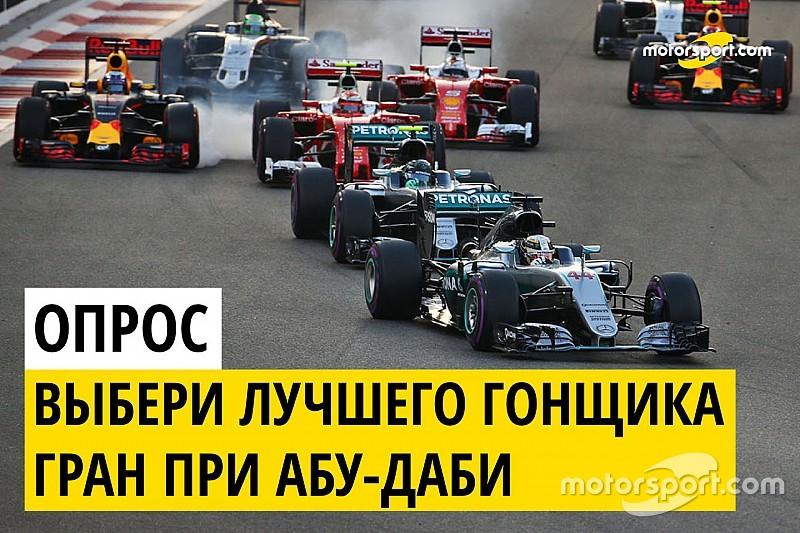Голосование: кто лучший гонщик Гран При Абу-Даби?