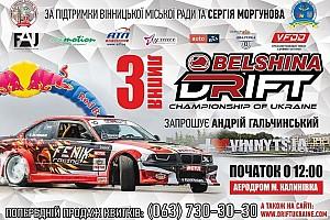 DCU Прев'ю Чемпіонат України з дріфтингу знову у Вінниці