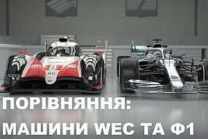 Відео: порівняння машин WEC та Формули 1