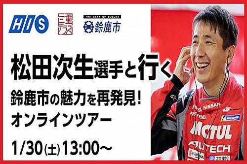 F1日本GPの開催地、鈴鹿市の魅力を伝えるオンラインツアー開催。松田次生がトークショー参加