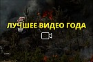 Видео года №51: пожар на Ралли Португалия