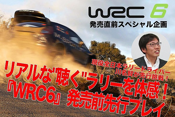 WRC 速報ニュース 【PR】リアルな