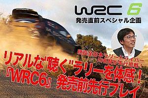 "【PR】リアルな""聴く""ラリーを体感!『WRC6』発売前先行プレイ"