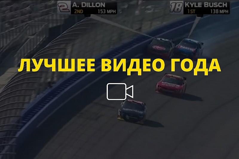 Видео года №1: невероятный последний круг гонки NASCAR в Фонтане