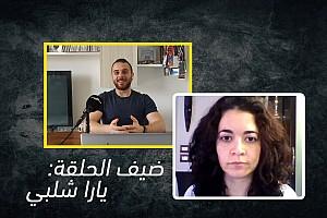 دردشات موتورسبورت: مقابلة مع يارا شلبي