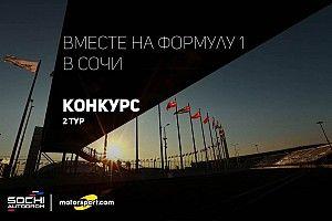 Конкурс: вместе на Формулу 1 в Сочи. II тур
