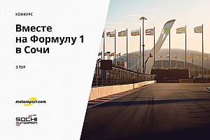 Формула 1 Избранное Конкурс «Вместе на Формулу 1 в Сочи». 3 тур