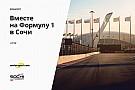 Конкурс «Вместе на Формулу 1 в Сочи». 3 тур