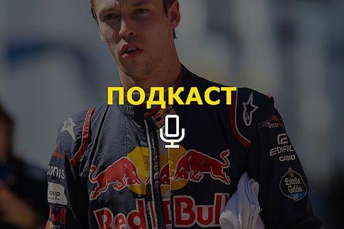 «Red Bull в огне. Это агония». Подкаст Королькова
