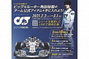 レッドブル、角田裕毅のサイン入りアイテムが当たるキャンペーンを2月2日より開始