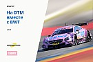 DTM Конкурс: на DTM вместе с BWT. 5-й тур
