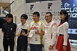 白熱のレースに会場が沸いた! スーパーフォーミュラ・ヴァーチャルシリーズが開幕