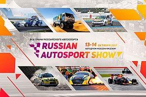 Десять поводов прийти на RUSSIAN AUTOSPORT SHOW