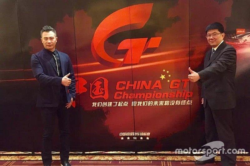 China GT 中国超级跑车锦标赛 赛事指南