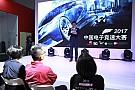 General 首届中国电子竞速大赛将于五月举行