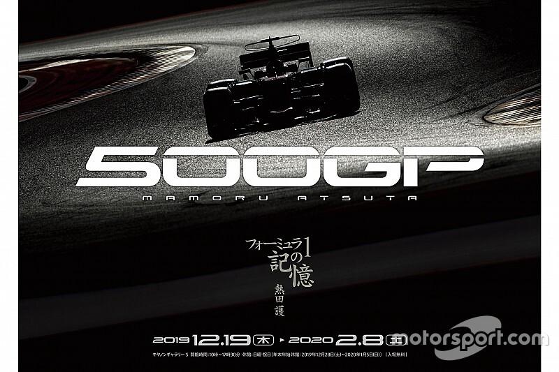 F1取材500戦を記念。熱田護氏の写真展が12月19日から開催