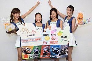 地元自治体がMotoGP日本GPを盛り上げ。プレイベントが9月15日に開催