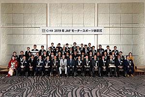 2019年JAFモータースポーツ表彰式開催。特別賞は中嶋一貴とトヨタが受賞
