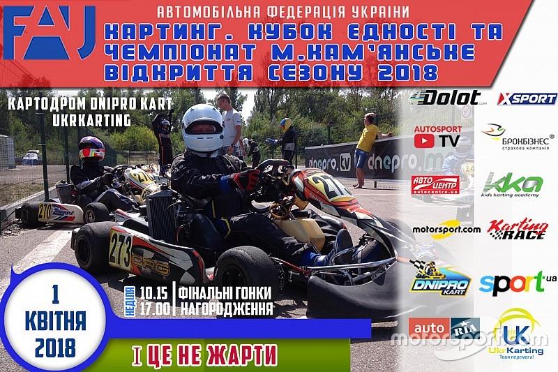 Український сезон картингу розпочнеться у Кам'янському