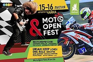 UASBK Прев'ю Хто стане переможцем на MotoOpenFest – спортбайки чи рок-музика?