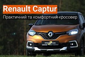 Renault Captur: Практичний та комфортний кросовер