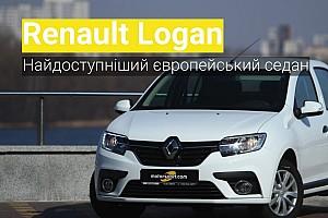 Renault Logan: підсумки тестів європейського седану