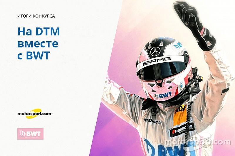 Конкурс «На DTM вместе с BWT». Итоги