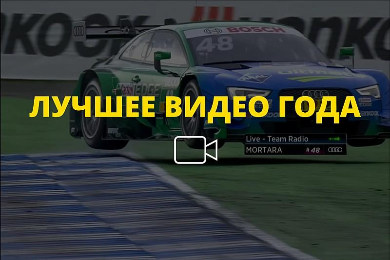 Видео года №39: взлет Мортары на финале DTM