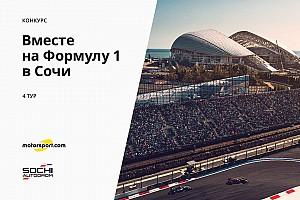 Формула 1 Избранное Конкурс «Вместе на Формулу 1 в Сочи». 4 тур