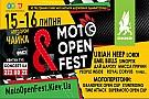 Розіграш квитків на MotoOpenFest у Києві