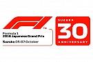 日本GP、鈴鹿サーキット開催30回目を記念した