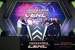 """首个""""国""""字号电竞赛车赛事登场,中国电竞赛车锦标赛(CERC)在北京正式启动"""