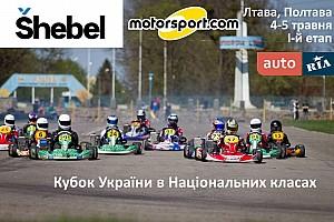 Кубок України з картингу в Національних класах запрошує на перший етап