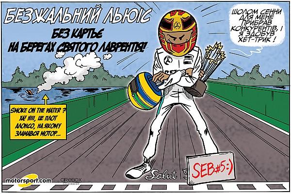 Формула 1 Гран Прі Cirebox: безжальний Льюіс без Картьє на берегах Святого Лаврентія!