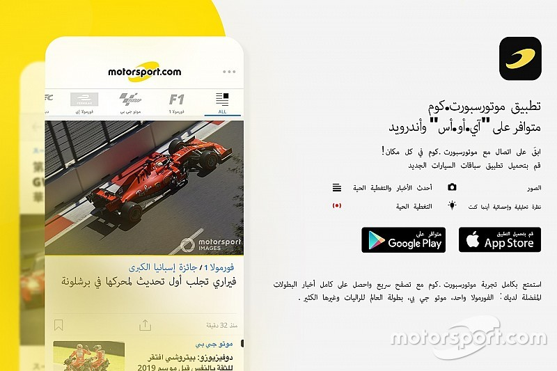 موقع موتورسبورت.كوم يطلق تطبيقه الجديد بالكامل لمتابعة أحدث أخبار السباقات