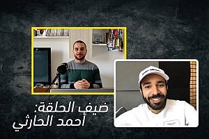 دردشات موتورسبورت: مقابلة مع أحمد الحارثي