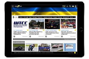 Українська редакція Motorsport.com закривається