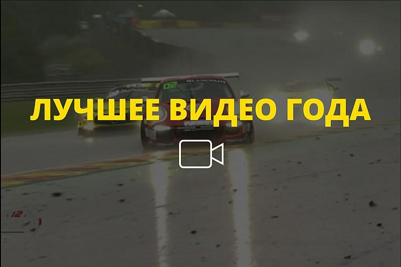 Видео года №46: хаос под дождем в Спа