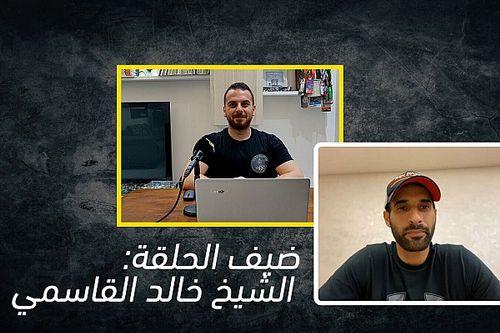 دردشات موتورسبورت: مقابلة مع الشيخ خالد بن فيصل القاسمي