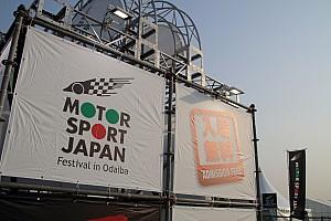 新型コロナウイルスの影響で『モータースポーツジャパン2020』が中止に