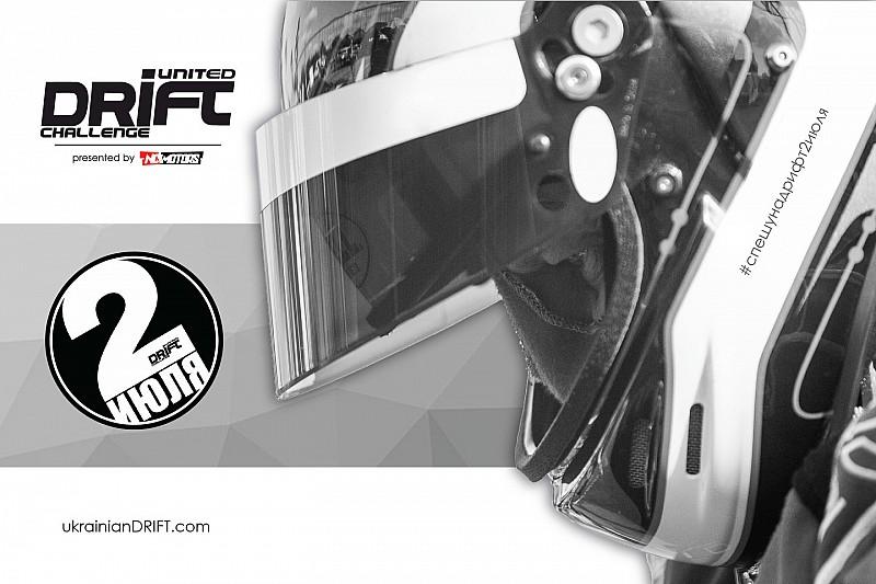 Ukranian Drift Challenge 2017 запрошує на подію року