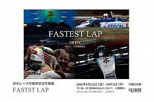 エプソンイメージギャラリー「エプサイト」でレース写真展「FASTEST LAP」開催